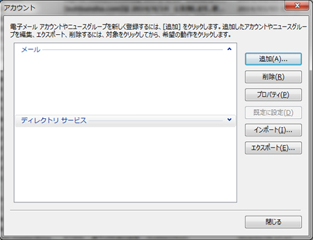 windows live mail 設定